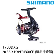 SHIMANO 20 BB-X HYPER FORCE 1700DXG [漁拓釣具] [磯釣捲線器]