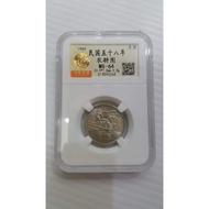 中華民國58年 農耕圖紀念幣 一元硬幣 響應聯合國糧農組織糧食增產運動
