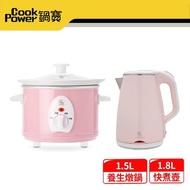 【CookPower 鍋寶】316保溫快煮壺1.8L+養生燉鍋-1.5L 粉色(優惠組)