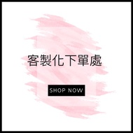 【明香珍】客製化下單處 請依訂購金額填寫下單數量-大甲50年老店