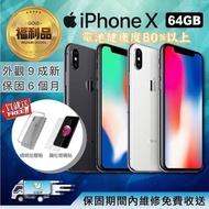 【Apple 蘋果】福利品 iPhone X 64GB 5.8吋 智慧型手機(加贈玻璃貼+空壓殼+行動電源)