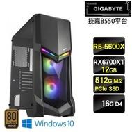 【技嘉平台】R7八核{翼天大魔W}光追RX6700XT電競Win10主機(R5-5600X/16G/512GSSD/RX6700XT/Win10)