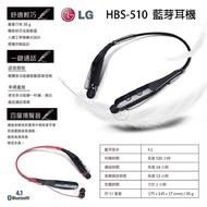 入耳式耳機 「LG」HBS-510 穿戴藍芽耳機