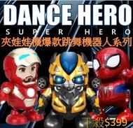 聖誕節 交換禮物  跳舞鋼鐵人&蜘蛛人&大黃蜂&冰雪奇緣  機器人玩具 聲光玩具
