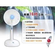 A-Q小家電 惠騰16吋立扇 (二台/組) 電扇 電風扇 涼扇 風扇  台灣製造微笑標章 FR-1616
