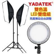 YADATEK  LED雙色溫攝影燈組YD-300+