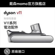 【dyson 戴森 原廠專用配件】dyson 升級版 V11 無線吸塵器(SV15 通用鋰電池)