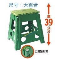 ★台灣製造★KEYWAY 聯府 RC-839 大百合止滑摺合椅(39cm) 摺疊椅 外出椅 折疊椅 折合椅 露營
