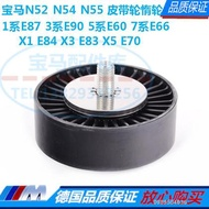 適用寶馬7系X1 X3 X5 E66 E83 E84 E70 730 N52發電機皮帶輪惰輪(1400)