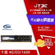 TEAM 十銓 DDR3 1600 8GB 桌上型記憶體