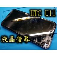 三重電玩小屋 HTC U11+ / U Ultra / U11EYES 原廠 液晶 螢幕 總成 觸控 面板 LCD 維修