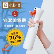 小米有品 宜潔噴霧瓶 可裝75%酒精 細緻霧化 輕鬆按壓 延時噴霧 環保瓶身 霧化噴霧瓶 按壓式噴霧器
