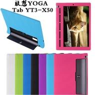 聯想YOGA Tab 3矽膠軟殼10.1英寸YT3-X50 YT3-X50M YT3-X50L YT3-X50F耐摔平板