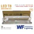★卡樂購物★舞光 LED-1103ST T8 1尺 加蓋 LED 專用燈具 壁燈 吸頂燈 空台 _ WF430761