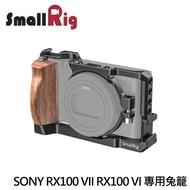 【SmallRig】SONY RX100 VII RX100 VI RX100M7 RX100M6 相機專用兔籠 提籠(CCS2434)
