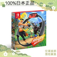 NS 任天堂 Switch 健身環大冒險 Ring Fit Advanture 同捆組