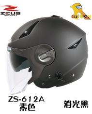 ~任我行騎士部品~瑞獅 ZEUS ZS-612A ZS 612A 消光黑 內藏墨鏡 3/4罩 安全帽