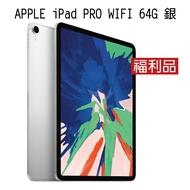 《福利品》Apple 2018 iPad PRO WIFI 11吋 64GB-銀(保固3個月)