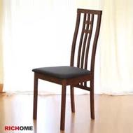 【RICHOME】超值古典餐椅