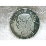 民國23年壹圓帆船銀幣