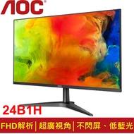 AOC 24型VA廣視角美型螢幕( 24B1H)
