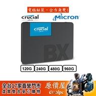 Micron美光 Crucia BX500 120G 240G 480G 1T 2.5吋SSD固態硬碟 原價屋