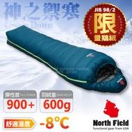 【美國 North Field】限量頂級匈牙利鵝絨球-8℃手工羽絨睡袋600g(900+FP.JIS98/2)登山雪攀 非Yeti Mammut Montbell Lirosa/220556 黑岩藍