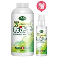 【買大送小】台灣製造75%酒精乾洗手量販補充罐1000ml送隨身噴瓶100ml【MP0339UL+MP0339U】(SP0276)「618購物節」