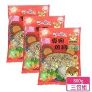 【貼心寵兒】鼠鼠專用加鈣主食800g/包 三包組(鼠飼料 倉鼠飼料 小鼠飼料)