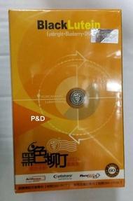 (P&D)Black Lutein-黑色柳丁-60顆/盒 專利高含量葉黃素 特價1200元 可超商取貨付款
