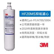 現貨【大台北淨水職人】3M HF20MS HF20-MS高流量抑垢濾心(S004/Cyst-FF/A700通用)