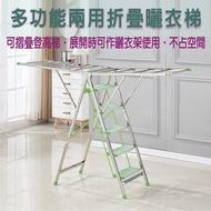 [龍芝族]YL-11-04-0101-整組不鏽鋼骨架防滑鋁踏板多功能五層摺疊曬衣梯