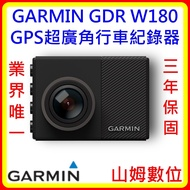 【現貨 送16G】GARMIN GDR S550 行車記錄器 遙控 測速 WIFI 旅程錄影