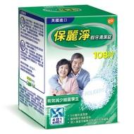 【保麗淨】美國製 假牙清潔錠108錠/盒