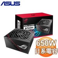 ASUS 華碩 ROG-STRIX-650G 650W 金牌 全模組 電源供應器 (10年保)