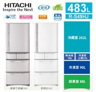 【佳麗寶】-來電享加碼折扣(HITACHI日立)日本原裝483公升五門變頻冰箱(RS49HJ)