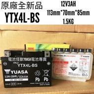 【YUASA湯淺】全新品YUASA湯淺機車電池 YTX4L-BS(同GTX4L-BS GTX4L-12B)4號機車電池