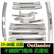 三菱 17-19款Outlander門檻條 迎賓踏板 後車廂護板 Outlander改裝配件不鏽鋼踏板后護板