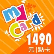 MyCard 1490點 91折 虛擬點數