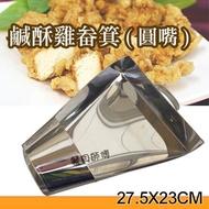 【三角形鹹酥雞畚斗】三角笨斗油炸機薯條網鹽酥雞雞排漏斗