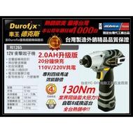 【德克斯】2.0Ah雙電版 車王 德克斯 12V鋰電池衝擊起子機 RI 1265 電鑽 非 bosch