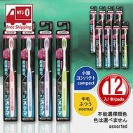*免運*牙刷【日本製】SYSTEMA 超極細毛 護齦牙刷 小頭 12入 (不能選擇顏色) LION Japan 獅王