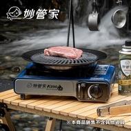 【妙管家】新火王休閒瓦斯爐 K090