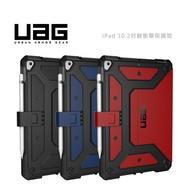 【UAG】IPAD 7 8 10.2(2019) 10.5(AIR3) 頂級耐衝擊 保護殼 支援休眠喚醒 軍規防摔