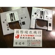 促銷免郵😊基隆-國際縫衣機行😄車樂美 機械式針板梭殼 3090 J512 JN508 J661C 等機型😊歡迎詢問