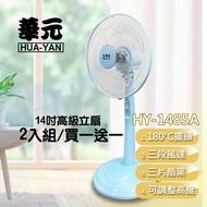 (免運費)華元 2入組 / 買一送一 超經濟組 14吋高級風扇 電風扇 涼風扇 風扇 立扇 電扇 HY-1485A