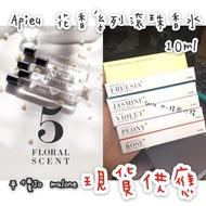 現貨 韓國 APIEU 滾珠香水 花香系列 試管香水 10ml 方便攜帶 小香 女香 果香 正品 門市購買 玫瑰 小蒼蘭