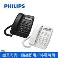 【Philips 飛利浦】飛利浦來電顯示有線電話M10(有線電話)