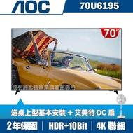 振興下殺▼送2好禮★美國AOC 70吋4K HDR聯網液晶顯示器+視訊盒70U6195