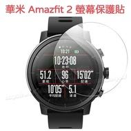 【保護貼】華米 Amazfit 2/2S A1609 螢幕保護貼/高透防刮/運動手錶/智慧手錶軟性防爆膜/保護膜